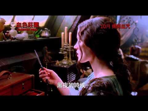 血色莊園 (Crimson Peak)電影預告