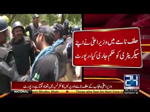 Model Town report report CM Shahbaz Sharif's affidavit not accepted ; Watch more detail