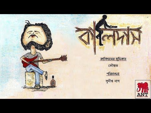 Kalidas (কালিদাস) I official trailer I bengali short film I  HD  (English subtitle)