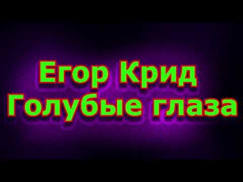 Егор Крид - Голубые глаза (текст песни, Lyrics)