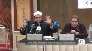 مصر العربية | دكتور شريعة وقانون: من يقول أن زوجته لا يوجد بها صفة صالحة