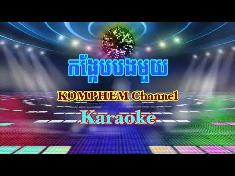 Kongkeb bong mouy karaoke-កង្កែបបងមួយ ខារ៉ាអូខេ