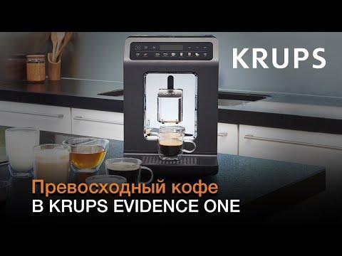 Кофемашина Krups Evidence One – превосходный кофе одним касанием