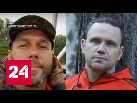 Таинственная смерть управдомов в Нижневартовске - Россия 24