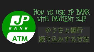 JP BANK ゆうちょ銀行 振り込みする方法