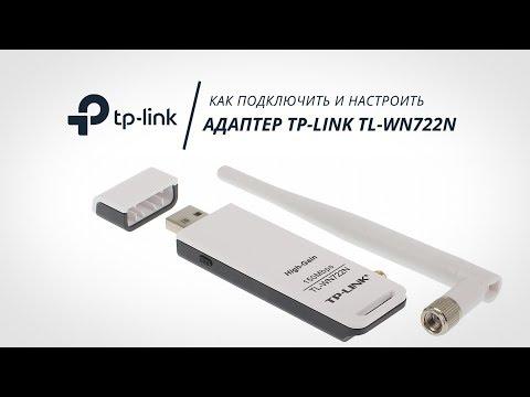 Сетевой адаптер TP-LINK TL-WN722N - где скачать драйвера, как подключить и настроить