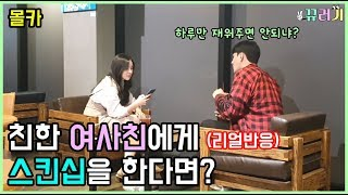 (hidden camera)What if I touch my (girl)friend?