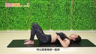 產後瑜珈.90秒教你做皮拉提斯呼吸法 媽媽寶寶MOM TV
