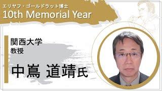 関西大学 中嶌道靖 教授