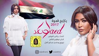 وعد - يارايح فدوة (حصرياً) | 2017