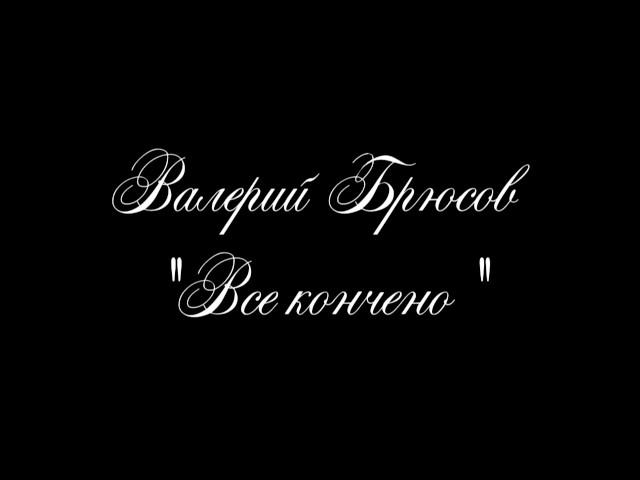 Изображение предпросмотра прочтения – АнастасияШматкова читает произведение «Все кончено» В.Я.Брюсова