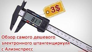 Электронный штангенциркуль за 3$. Обзор и тест самого дешевого штангеля с Алиэкспресс
