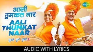 Aali Thumkat Naar with lyrics | आली ठुमकत नार | Mumbai Pune Mumbai 3 | Aadarsh Shinde