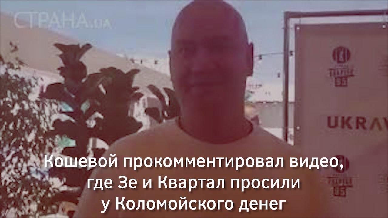 Кошевой прокомментировал видео, где Зе и Квартал просили у Коломойского денег | Страна.ua