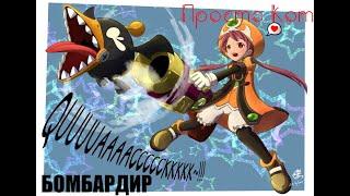 Гайд Меха Лолька (бомбардир) MMORPG Dragon Nest mobile