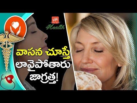 వాసన చూస్తే లావైపోతారు జాగ్రత్త! | Smelling Food Makes You Fatter | Health Tips | YOYO TV Health