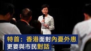 特首:香港面對內憂外患 更要與市民對話 | CCTV