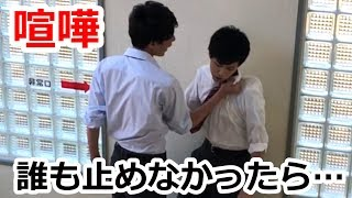 【MV未公開映像】誰も喧嘩を止めなかったらいつまで喧嘩し続ける…!?