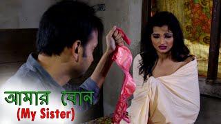 Amar Bon - My Sister | New Bengali Short Film | Binjola Films Bangla