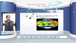 2020 해양강좌수요일엔 바다톡톡 광주 3회본강연 기후…