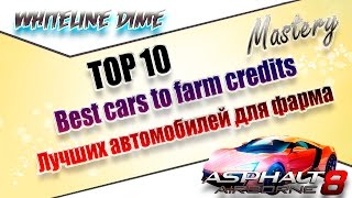 Asphalt 8|Top 10 best cars to farm credits Mastery(Eng Sub)Топ 10 лучших авто для фарма в мастерстве