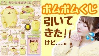 【3/16〜】サンリオ当たりくじ!ポムポムのくじが可愛すぎた…。お目当は当たるのか!? thumbnail