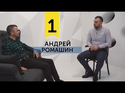 Ромашин Андрей (Риелтор АН ResidenT). Женя Казаков.