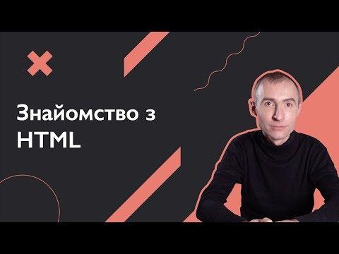 Знайомство з HTML | Основи веб-розробки