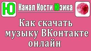 Как скачать музыку из ВКонтакте онлайн(, 2015-09-21T22:31:28.000Z)