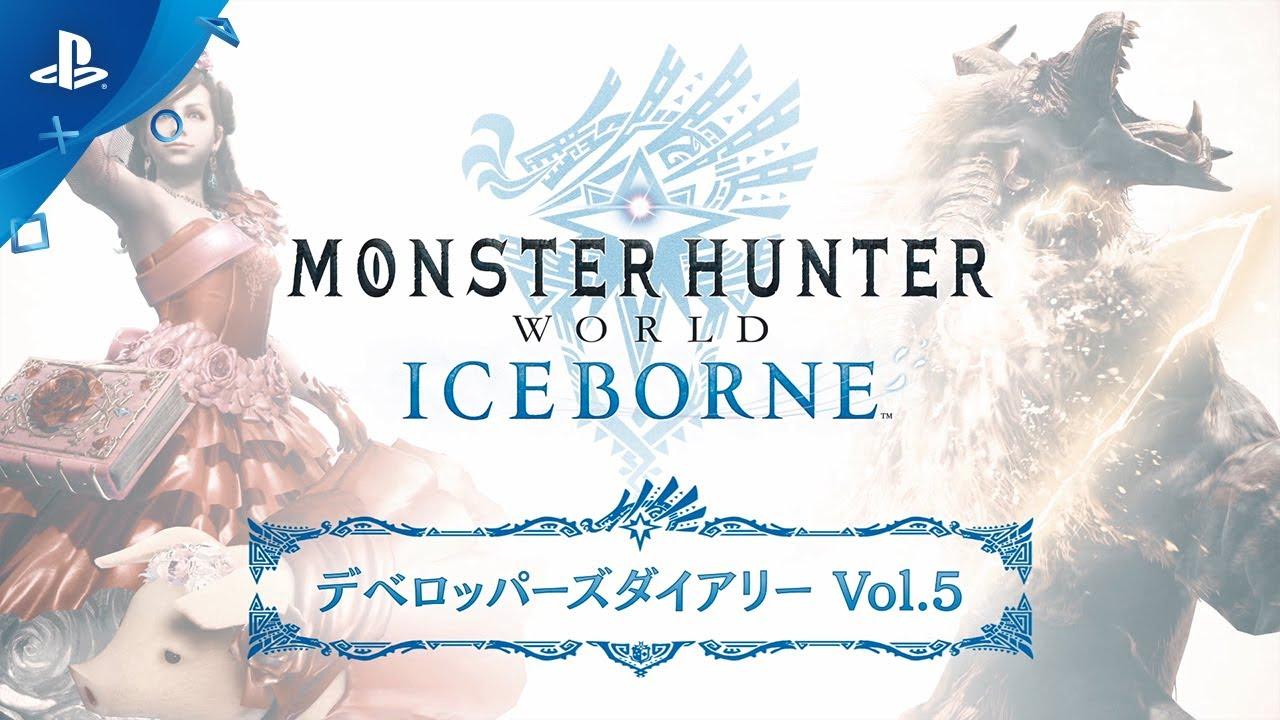 『モンスターハンターワールド:アイスボーン』 デベロッパーズダイアリー Vol.5