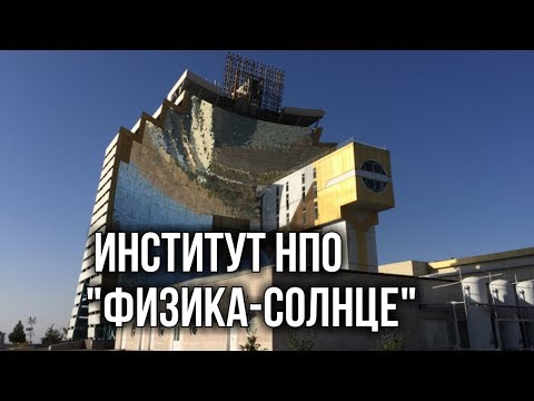 Гелиокомплекс «Солнце» - зеркальная печь СССР (13 фото)