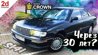 Toyota Crown JZS-141 1JZ-GE