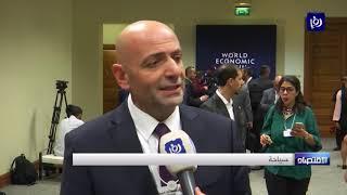 اختتام فعاليات المنتدى الاقتصادي العالمي لمنطقة شرق الأوسط في البحر الميت - (7-4-2019)