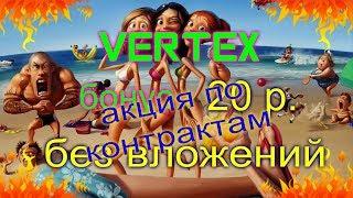 Vertex ЭТО КРУТО!!! Акция на контракты и ( 20р ) в подарок бонусные коды