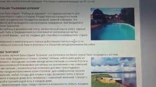 Ура! Озеро! Хотите классно отдохнуть на Селигере? Вот – вам! Отдых, лечение. Пляж, баня, рыбалка...(Приглашаем вас отдохнуть в одном из красивейших мест России – уникальной природной зоне, расположенной..., 2016-04-01T17:59:07.000Z)