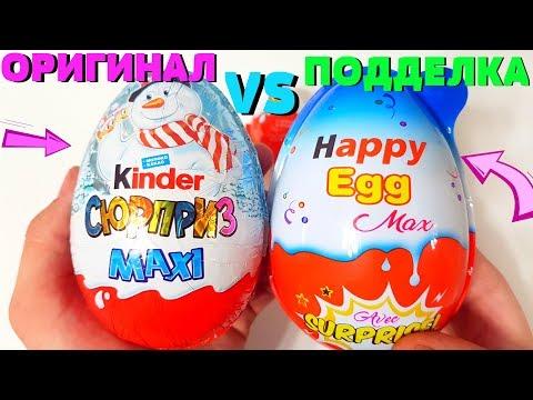 Kinder Сюрприз ОРИГИНАЛ или ПОДДЕЛКА - Что круче? Kinder MAXI Joy  Surprise Eggs A lot of  Candy