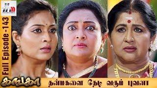 Video Ganga Tamil Serial | Episode 143  | 19 June 2017 | Ganga Sun Tv Serial | Home Movie Makers download MP3, 3GP, MP4, WEBM, AVI, FLV Juni 2017