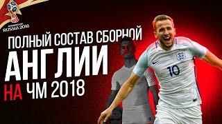 СОСТАВ СБОРНОЙ АНГЛИИ 1\4 ФИНАЛА ЧМ 2018 ПО ФУТБОЛУ