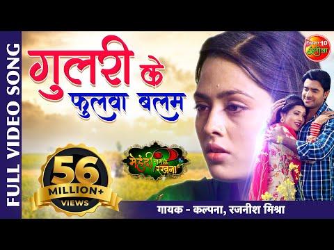 Gulari Ke Fhulwa Balam - गुलरी के फुलवा बलम | Richa Dixit | Super Hit Bhojpuri Song 2018