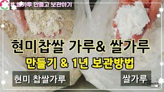 쌀가루 ,현미찹쌀가루 만들기 & 보관방법/ 밀가…