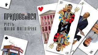 «Придовбався» з Юліаном Матвійчуком