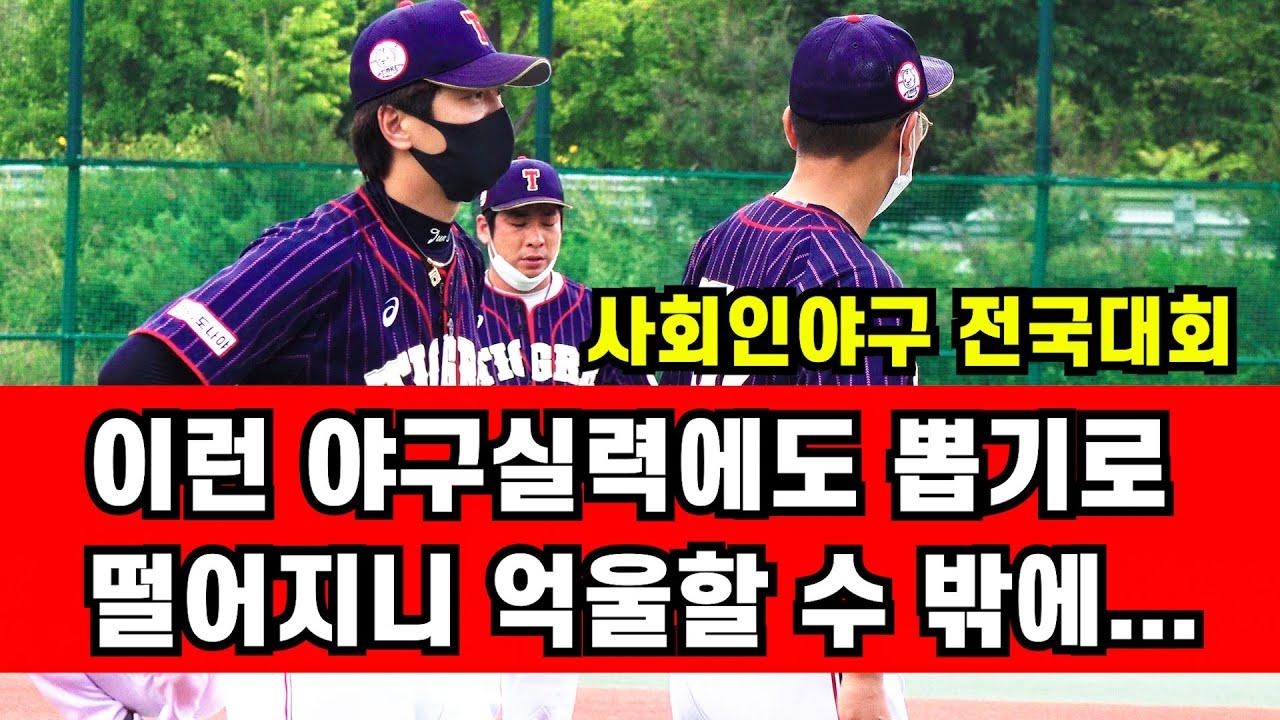 매우 억울하게 예선탈락한 팀의 진짜 야구실력은?티그리vs부천퓨처스#사회인야구대회#사회인야구전국대회#전국사회인야구대회