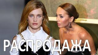 Водянова оставила покойную Фриске без одежды  (07.12.2017)