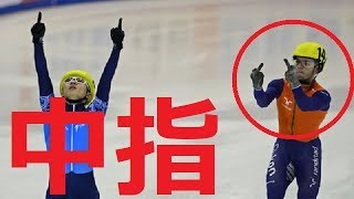 中指立てて韓国人に激怒したオランダ人選手が平昌五輪中にまさかの反韓運動!4年前の事件を根に持つ韓国国内で批判が殺到 シンキークネフト 検索動画 5