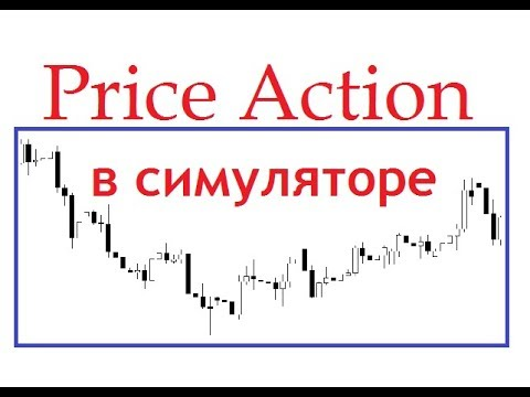 Price Action D1  в симуляторе