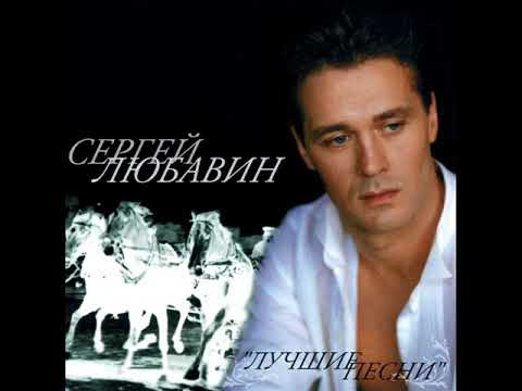 Клип Сергей Любавин - Саня
