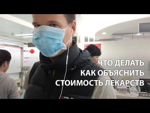 Лечение зубов в Китае — стоматология МИРА в Хэйхэ