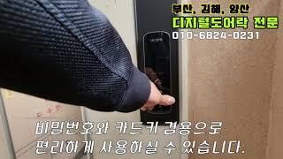 [010-6824-0231]부산 북구 화명동 대우 이안…