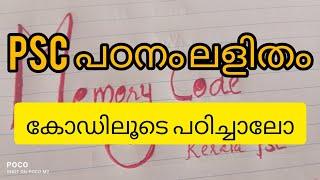 memory code for kerala psc exam   മെമ്മറി കോഡുകൾ screenshot 5