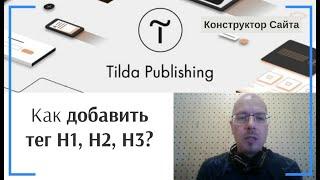 Как добавить тег H1, H2, H3? | Тильда Бесплатный Конструктор для Создания Сайтов